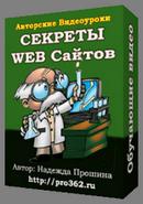 Секреты Web сайтов. Обучающие видеоуроки.